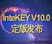 天喻数据防扩散系统InteKEY V10 定版发布